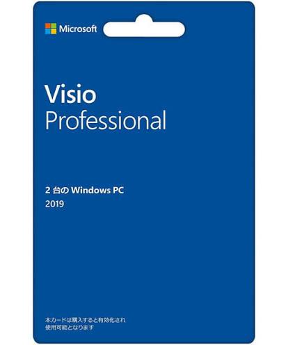 visio 2019 pro windows 2台用 アカウント関連付け可能 プロダクトキー ダウンロード可
