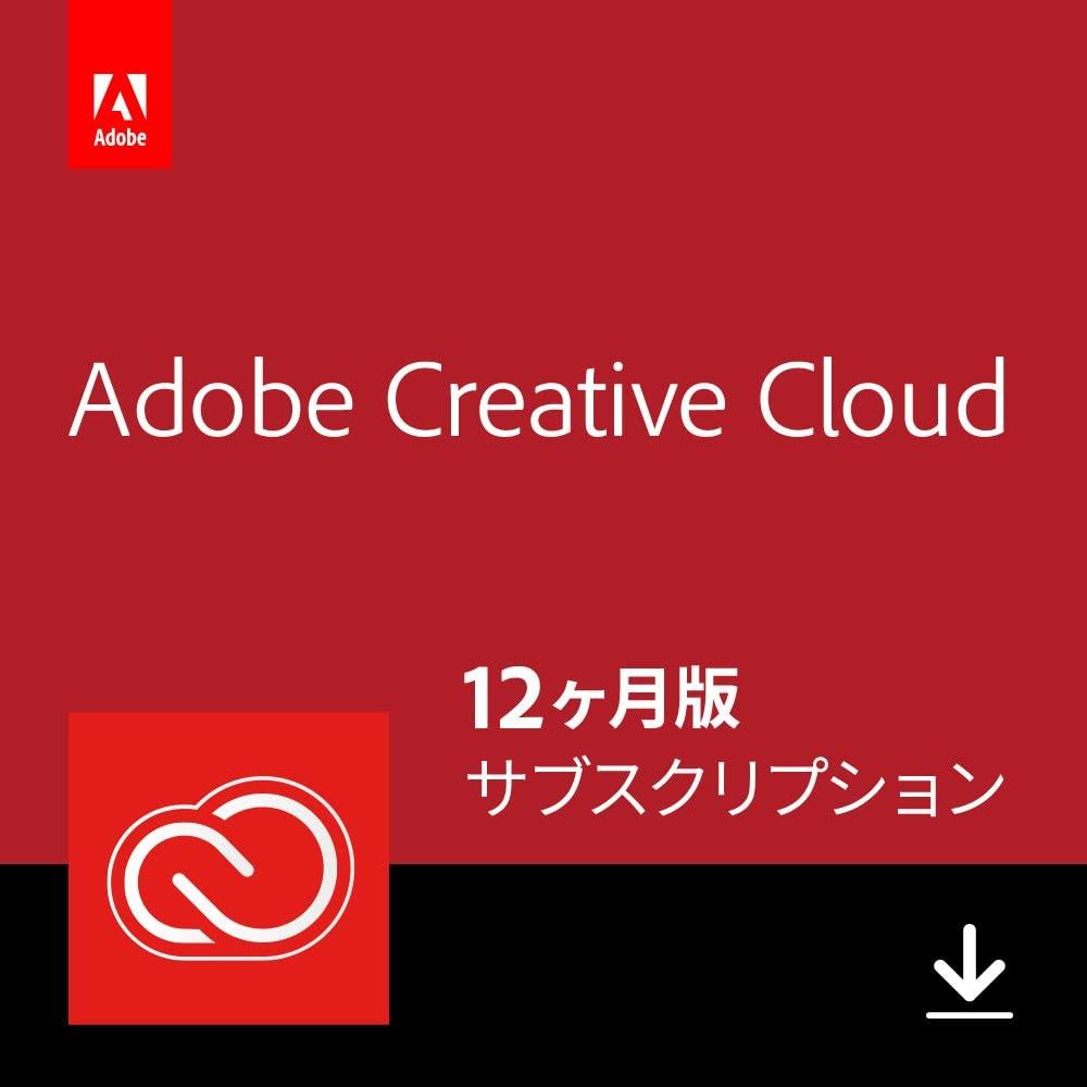 Adobe Creative Cloud コンプリート 12か月 オンラインコード版